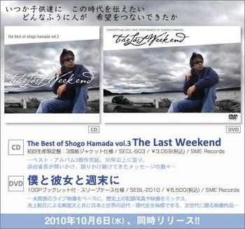 100820_best-dvd[1].jpg